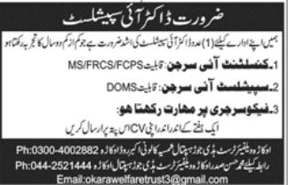 Specialist Eye Surgen in a company Pakistan