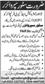 Store Supervisor in a company Pakistan Lahore
