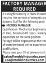 Factory Manager in a company Pakistan Lahore