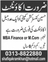 Accountant in a company Pakistan Lahore