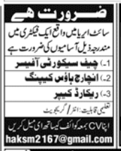 Record Keeper in a company Pakistan Karachi