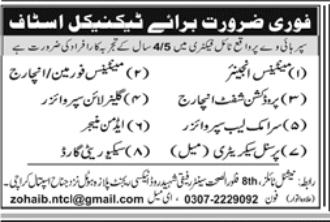 Maintenance Engineer in a company Pakistan Karachi