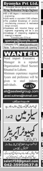 Computer Operator in a company Pakistan Lahore