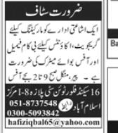 Marketing Staff in a company Pakistan Rawalpindi